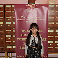 Медина Юсифова (школа № 2, Псков)