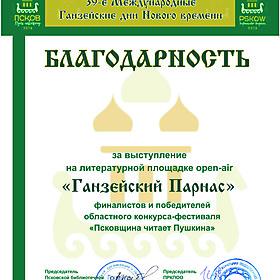 Благодарность участникам от Международного центра Псковской областной научной библиотеки