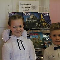 Ученики школы № 2 г. Пскова