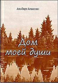 Сборник стихов Альберта Агаханяна