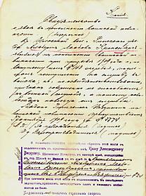 Фотографии и документы. Свидетельство о явке к исполнению воинской повинности 1909 г.
