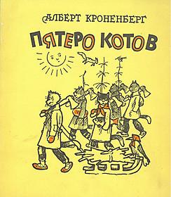 Книги А. Кроненбергса.