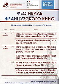 Фестиваль французского кино в Пскове: Программа показов