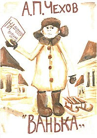 «Иллюстрация к рассказу А.П.Чехова «Ванька» (автор - Карина Сергеева, 14 лет, техника – акварель)