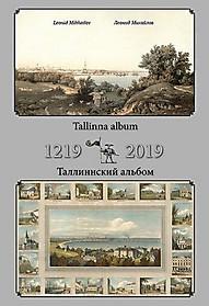 Таллиннский альбом.1219-2019