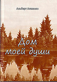 Автор и его стихи_2