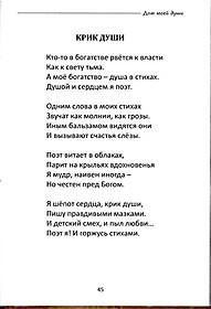 Автор и его стихи_3