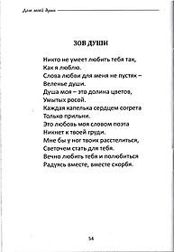 Автор и его стихи_4