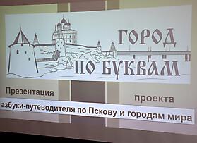 Город по буквам_1