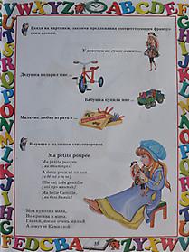 Названия игрушек на французском языке_6
